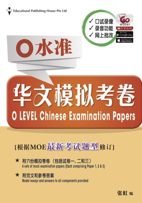 O Level Chinese Examination Papers