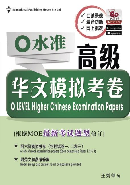 O Level Higher Chinese Examination Papers