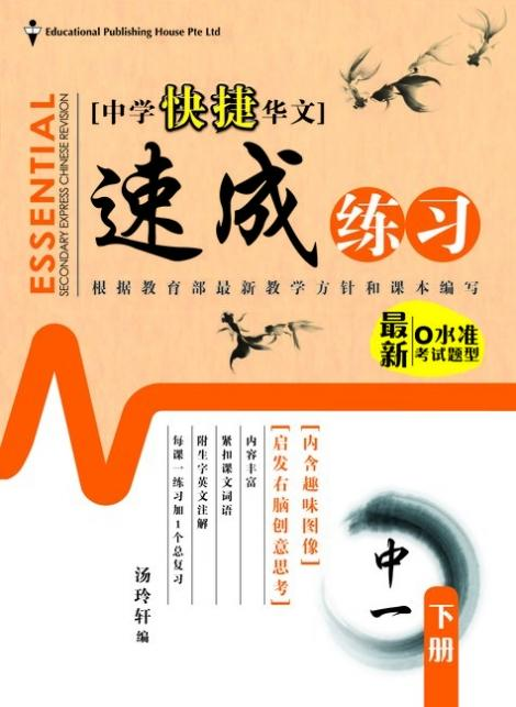 Sec 1 Essential Secondary Express Chinese Revision (Book B)