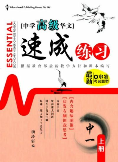 Sec 1 Essential Secondary Higher Chinese Revision (Book A)
