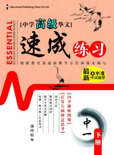 Sec 1 Essential Secondary Higher Chinese Revision (Book B)