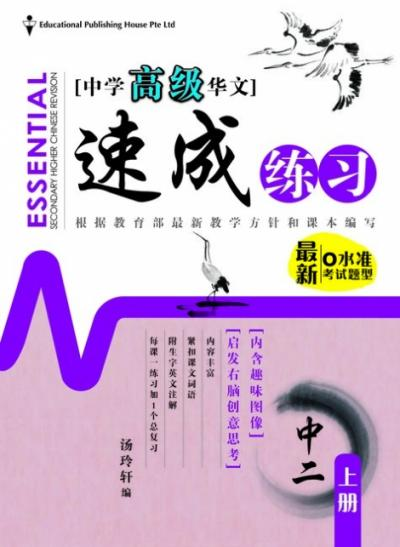 Sec 2 Essential Secondary Higher Chinese Revision (Book A)