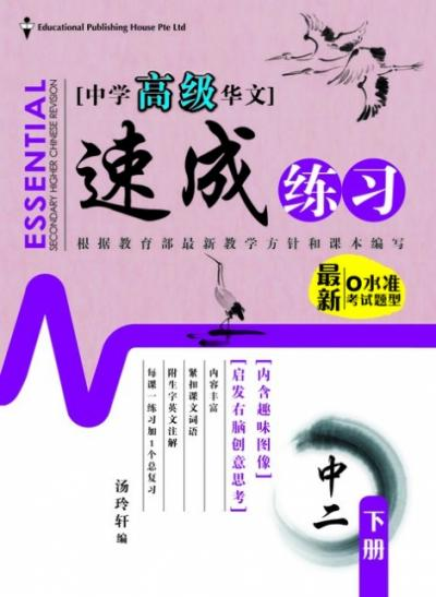 Sec 2 Essential Secondary Higher Chinese Revision (Book B)
