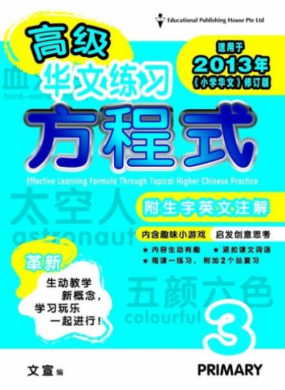 P3 Effective Learning Formula Through Topical Higher Chinese Practice