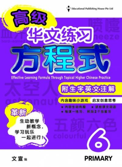 P6 Effective Learning Formula Through Topical Higher Chinese Practice