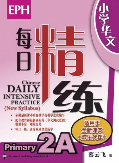 Primary 2A Chinese Daily Intensive Practice