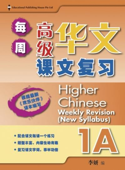 Primary 1A Higher Chinese Weekly Revision