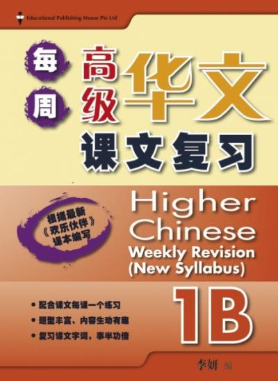 Primary 1B Higher Chinese Weekly Revision