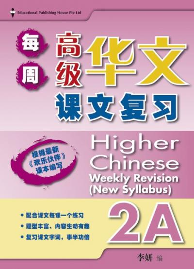Primary 2A Higher Chinese Weekly Revision