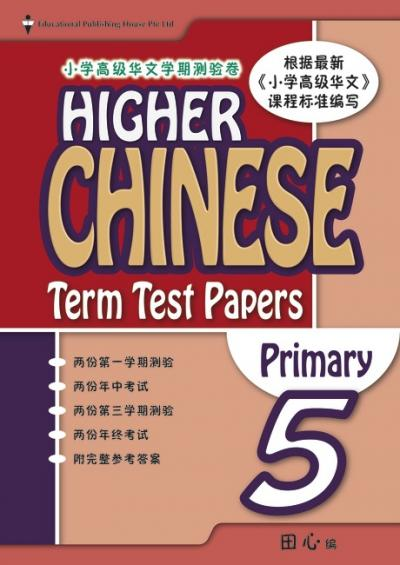 P5 Higher Chinese Term Test Papers