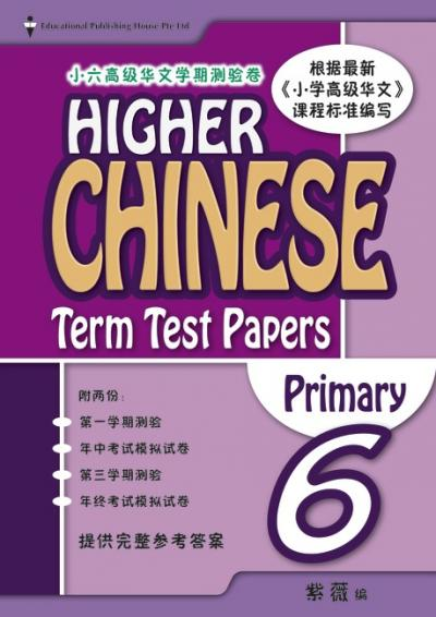 P6 Higher Chinese Term Test Papers