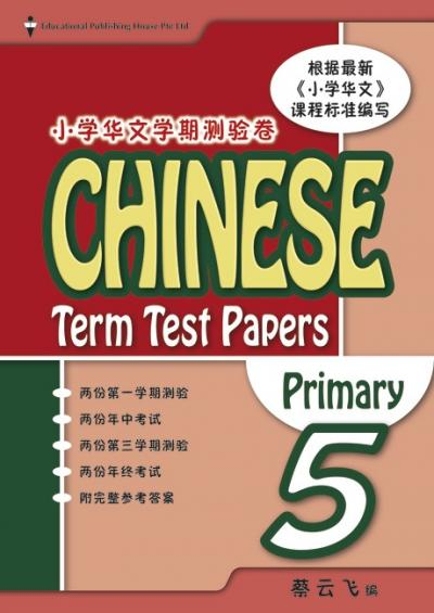P5 Chinese Term Test Papers