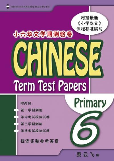 P6 Chinese Term Test Papers