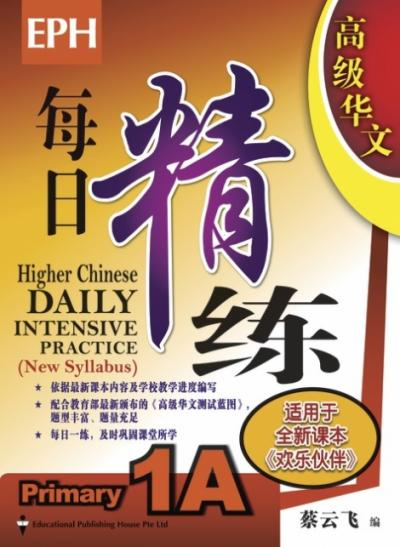 Primary 1A Higher Chinese Daily Intensive Practice