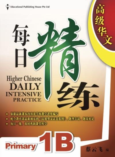 Primary 1B Higher Chinese Daily Intensive Practice