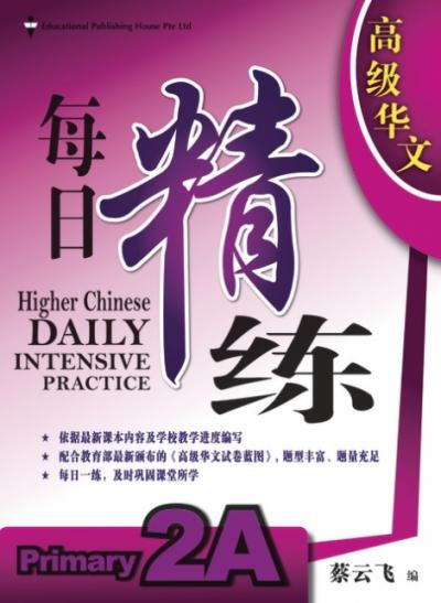 Primary 2A Higher Chinese Daily Intensive Practice