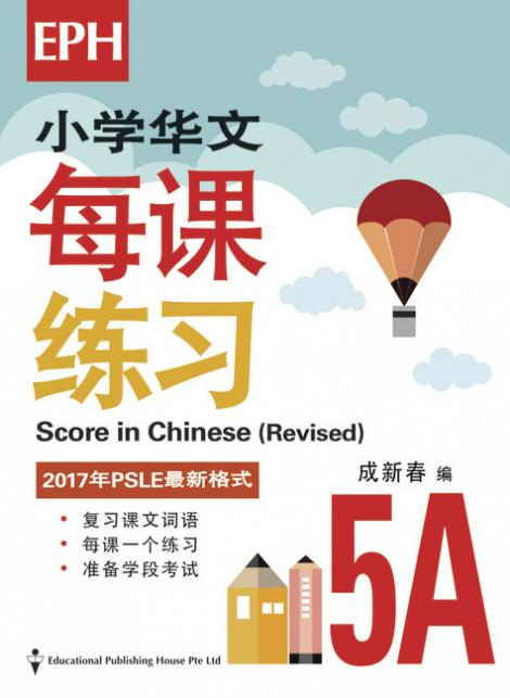Primary 5A Score in Chinese