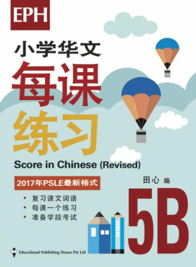 Primary 5B Score in Chinese